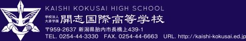 開志国際高等学校