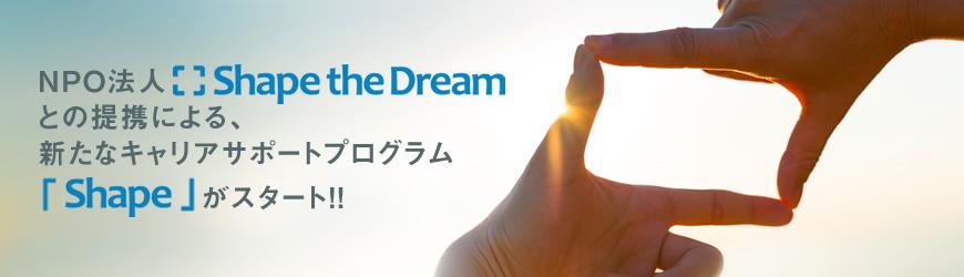 NPO法人Shape the Dreamとの提携による、新たなキャリアサポートプログラム「Shape」がスタート!!
