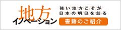 池田弘 著 地方イノベーション 書籍のご紹介