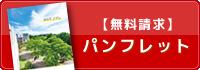 【無料請求】パンフレット