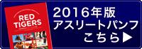2016アスリートパンフ