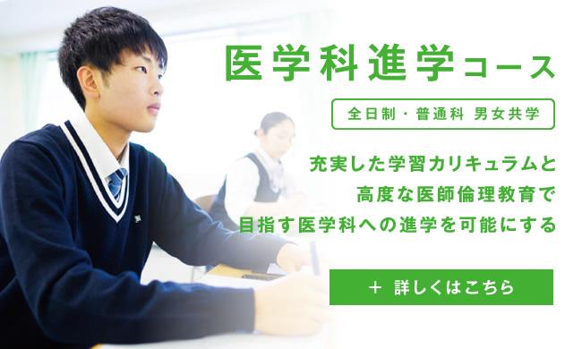 医学科進学コース
