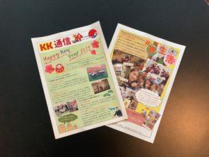 KK通信Vol.3