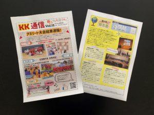 KK通信Vol.13②