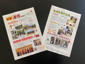 KK通信Vol.7