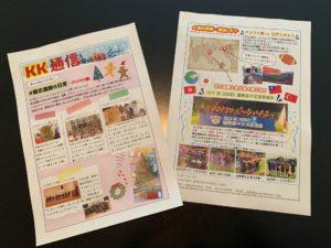KK通信Vol.14
